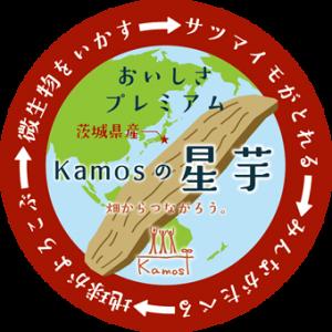 Kamosの星芋(ほしいも)| リピーター続出!カモスのあま~い星芋☆ | 茨城県笠間市